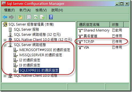 01_選擇「SQL Server 網路組態」