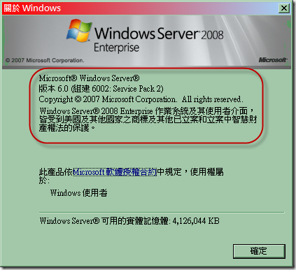 08_關於 Windows