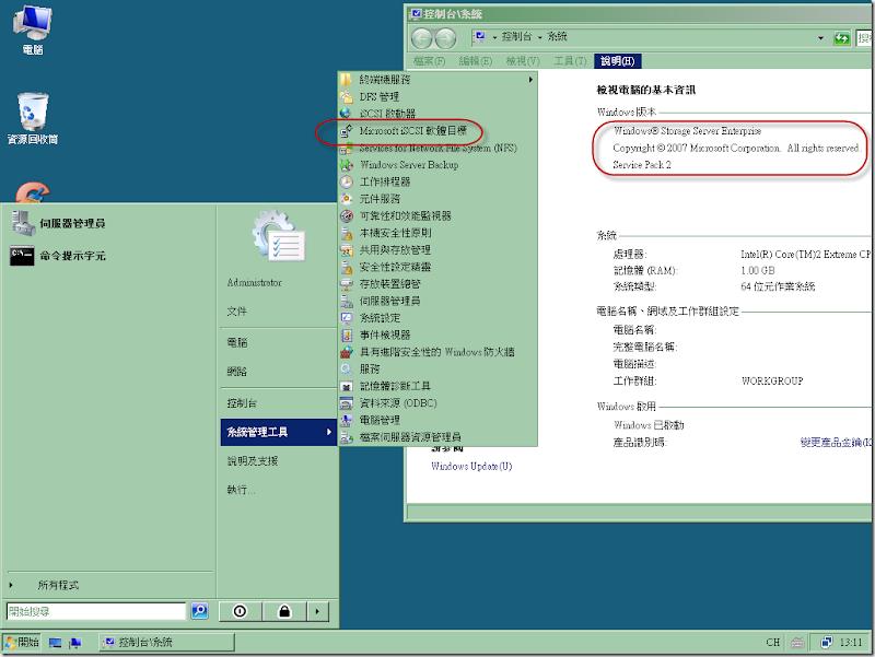 05_已升級到SP2_正體中文化的版本