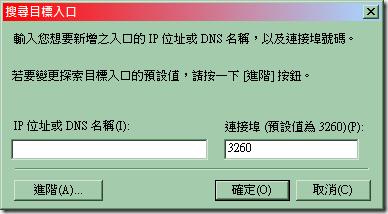 03_輸入擔任WSS伺服器的IP