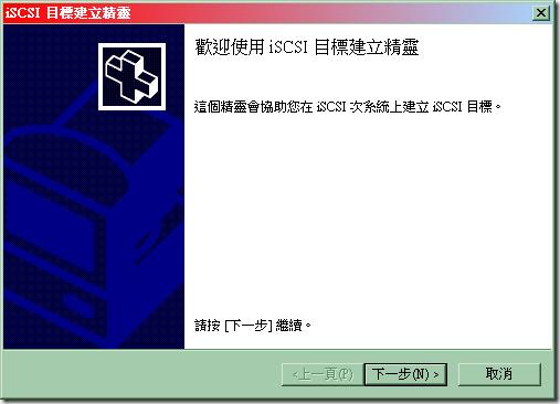 07_「歡迎使用 iSCSI 目標建立精靈」