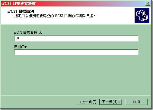 08_輸入「iSCSI 目標名稱」