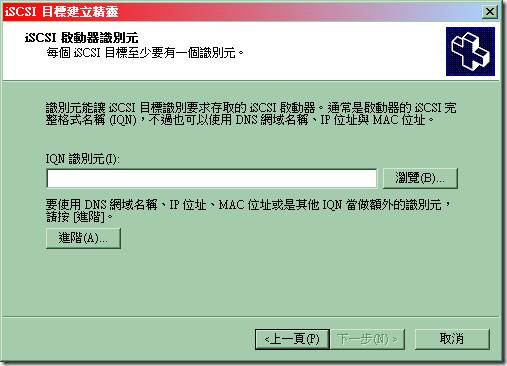09_輸入「IQN 識別元」