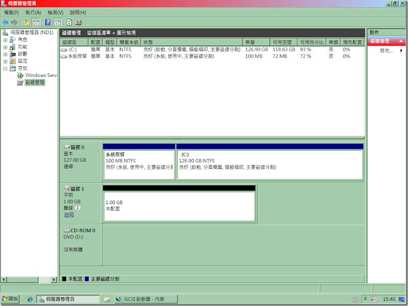 24_「伺服器管理員」,「磁碟管理」