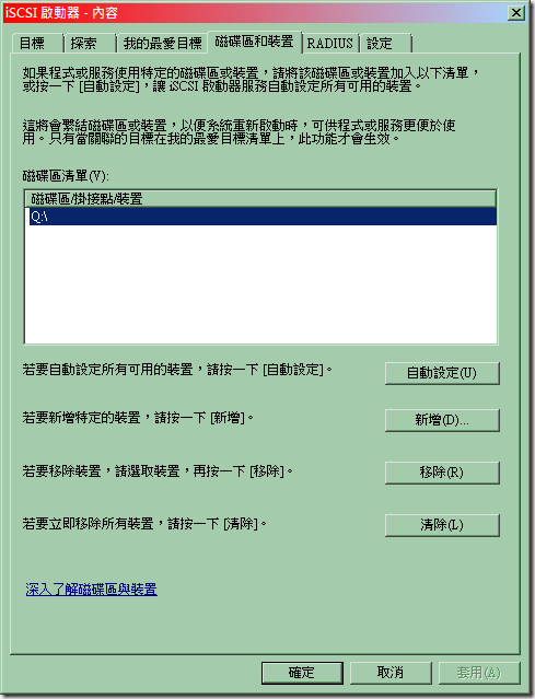 34_在「磁碟區和裝置」頁面,點選「自動設定」