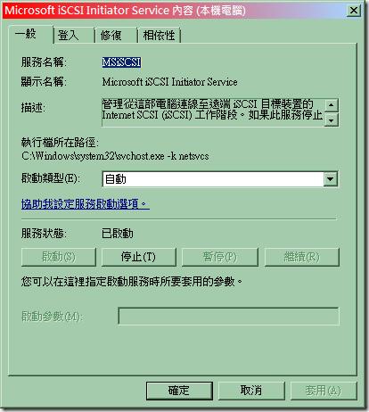 Microsoft iSCSI Initiator Service 服務