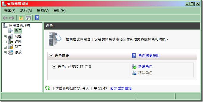 01_伺服器管理員