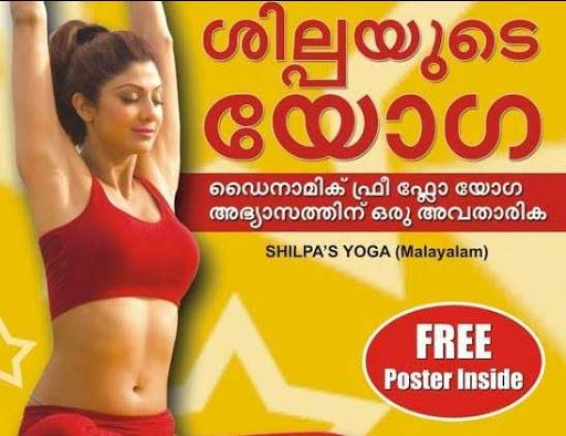 Shilpa Shetty woos in Malayalam!