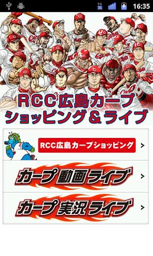 RCC広島カープ ショッピング&ライブ