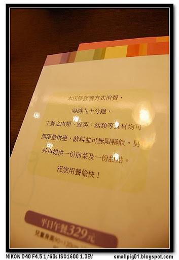 台中_小北澤