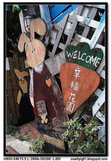 台中-幸福花園(異國料理)