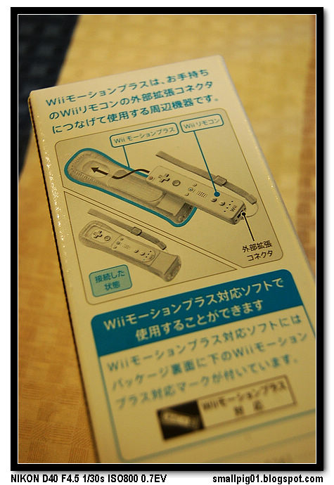 Wii Motion Plus