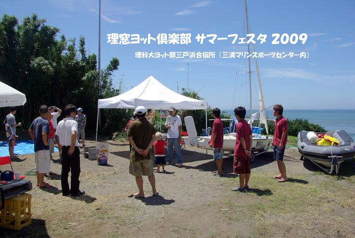 サマーフェスタ 2009 in 三戸浜