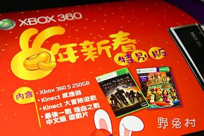 [生活-敗物] XBOX 360 兔年新春特別版