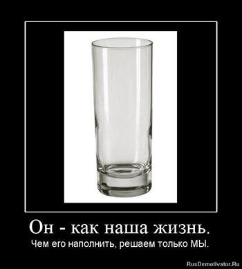 Стакан-жизнь