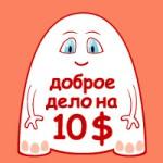 Доброе дело на 10 долларов