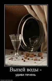 Выпей воды, удиви печень!
