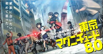 2009夏季新番《东京震级8.0》PV