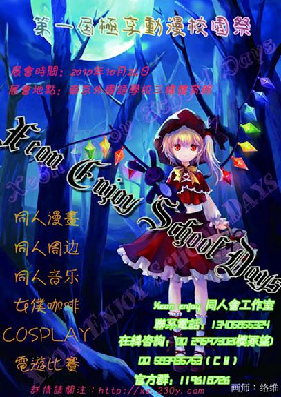 [福利] 第一届极享动漫校园祭(Xeon Enjoy doujin schooldays)赠票活动