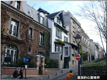 法國巴黎蒙馬特畫家村住宅區
