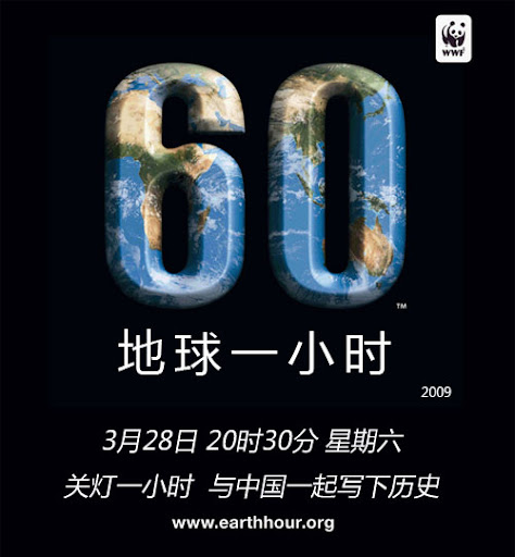 马上加入地球一小时! - Scavin Zhu' title='地球一小时 2009 是一项全球呼吁行动!-呼吁人们站起来,承担责任并参与到持续未来的努力工作中。想现在就参加这项活动,请点击www.earthhour.org!