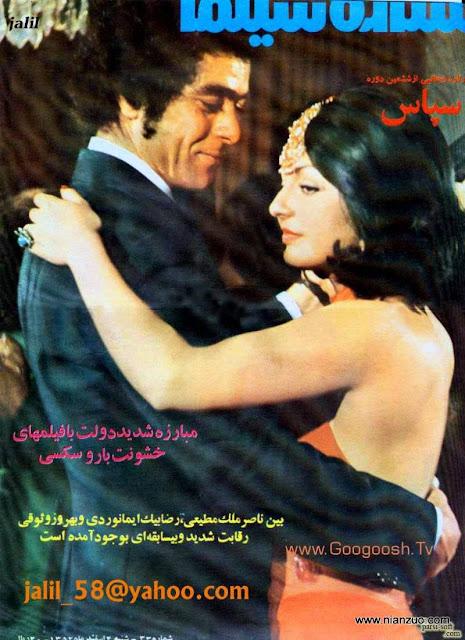 宗教革命之前的伊朗 美女