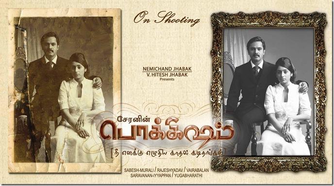 cheran-pokkisham-tamil-cinema-posters-banners