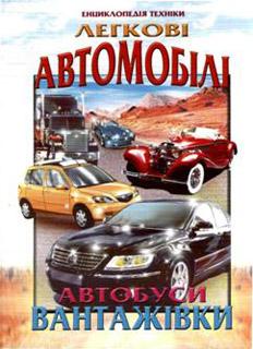 Книга легкові автомобілі автобуси