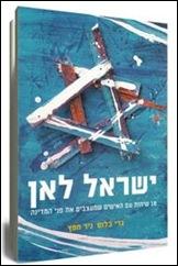 Israel Lean