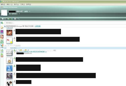 不要在聊MSN时看A片!