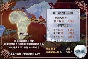 Screenshot of 德州撲克之賭神爭霸