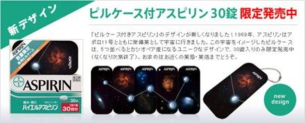新デザイン ピルケース付アスピリン30錠 限定発売