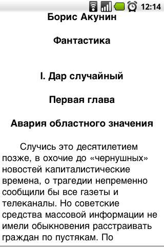 Б. Акунин. Фантастика