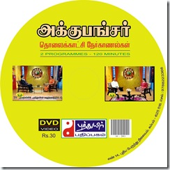 tv programme cd