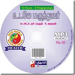 udale maruththuvar cd