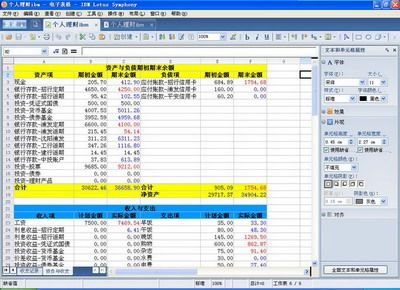 云鹏个人理财工具0.5版说明书-工具说明(Lotus Symphony)