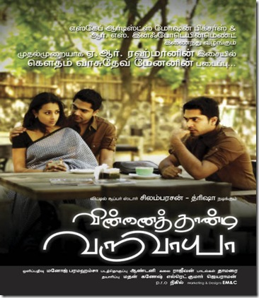 vinnai-thaandi-varuvaya-poster
