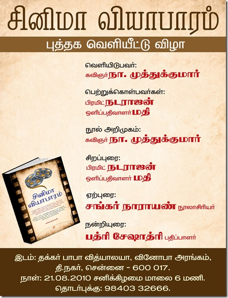 cinema invitation