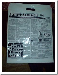 bagnewspaper