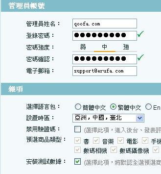 ecshop網路商店安裝資料庫設定