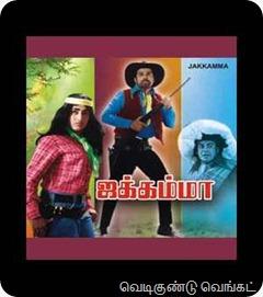 Jai Shankar Jakkamma