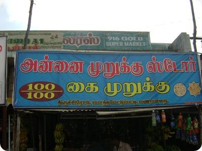 Manappaarai Murukku Annai Stall