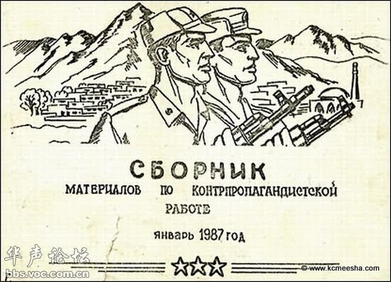 Behind The Iron Curtain: Rules for the Soviet Military Contingent In Afghanistan