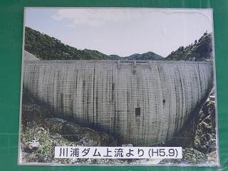 川浦ダム上流より(H5.9)