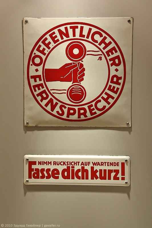 communication-museum-frankfurt (22)