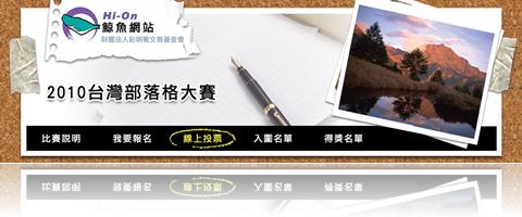 2010台灣部落格大賽-png