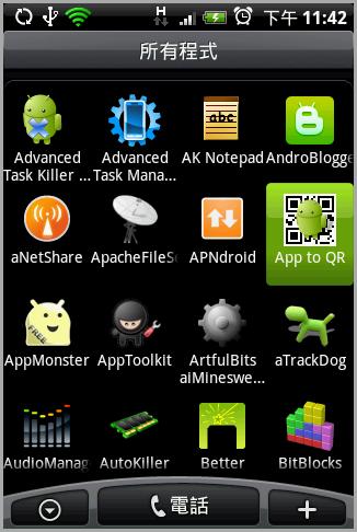 HTC app to QR