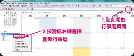 開啟Thunderbird 的日曆主頁,建立新行事曆