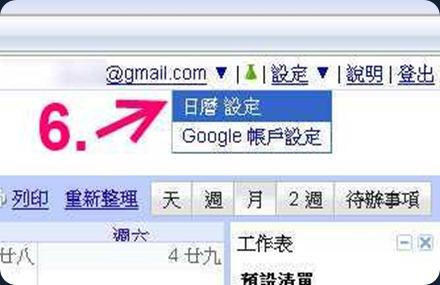 Thunderbird Google 行事曆,選日曆設定