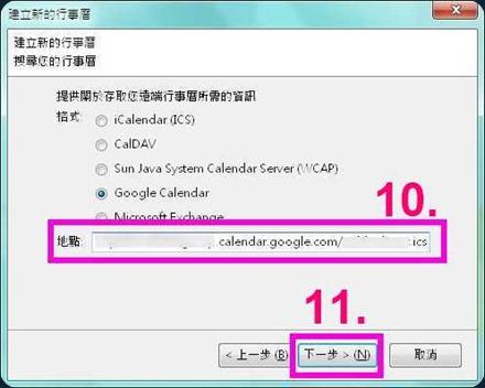 Thunderbird Google 行事曆,貼上ical網址,點選下一步